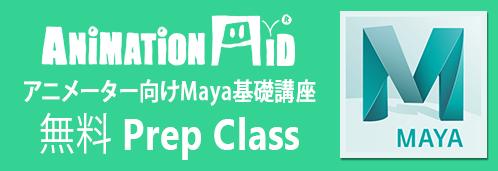 【無料】アニメーター向けMaya基礎講座