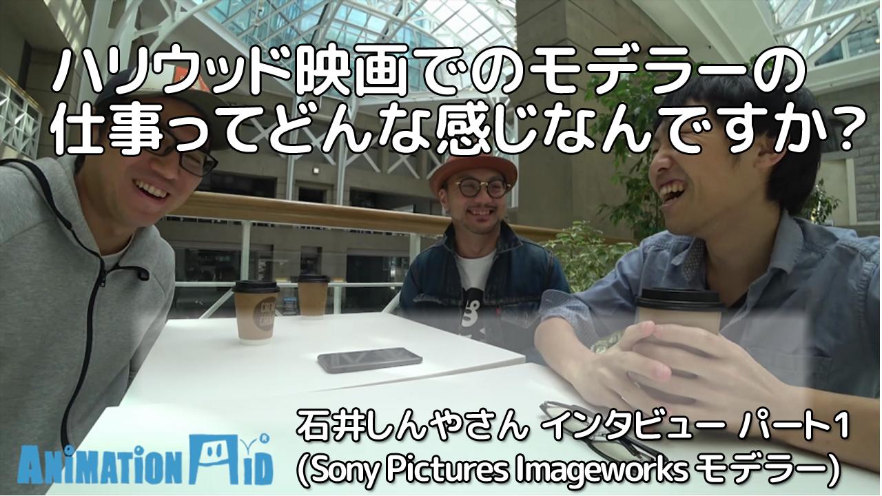 石井しんやさん(Sony Pictures Imageworks モデラー) インタビュー動画 パート1
