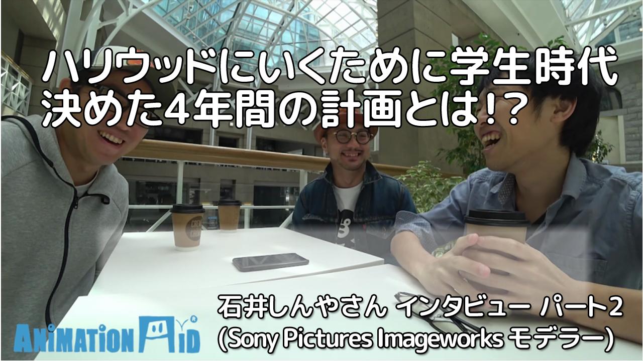 石井しんやさん(Sony Pictures Imageworks モデラー) インタビュー動画 パート2