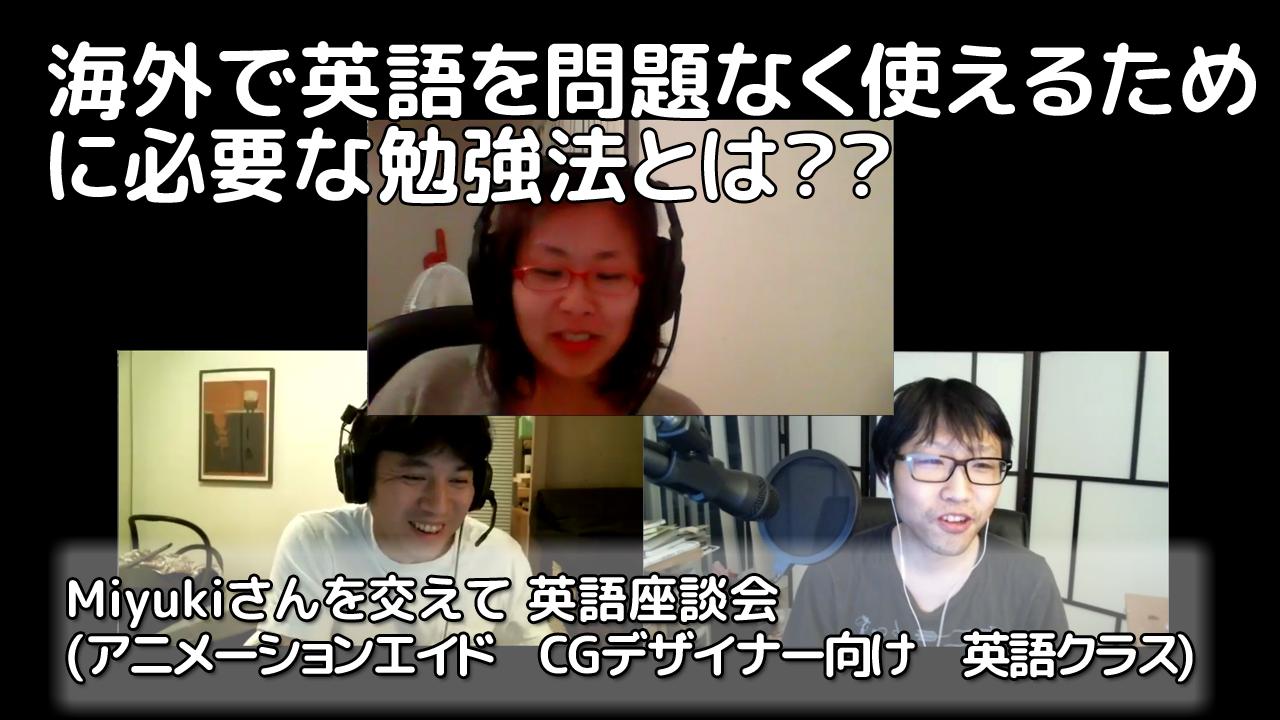 Miyukiさん(アニメーションエイド CGデザイナー向け 英語クラス) 英語座談会 パート1