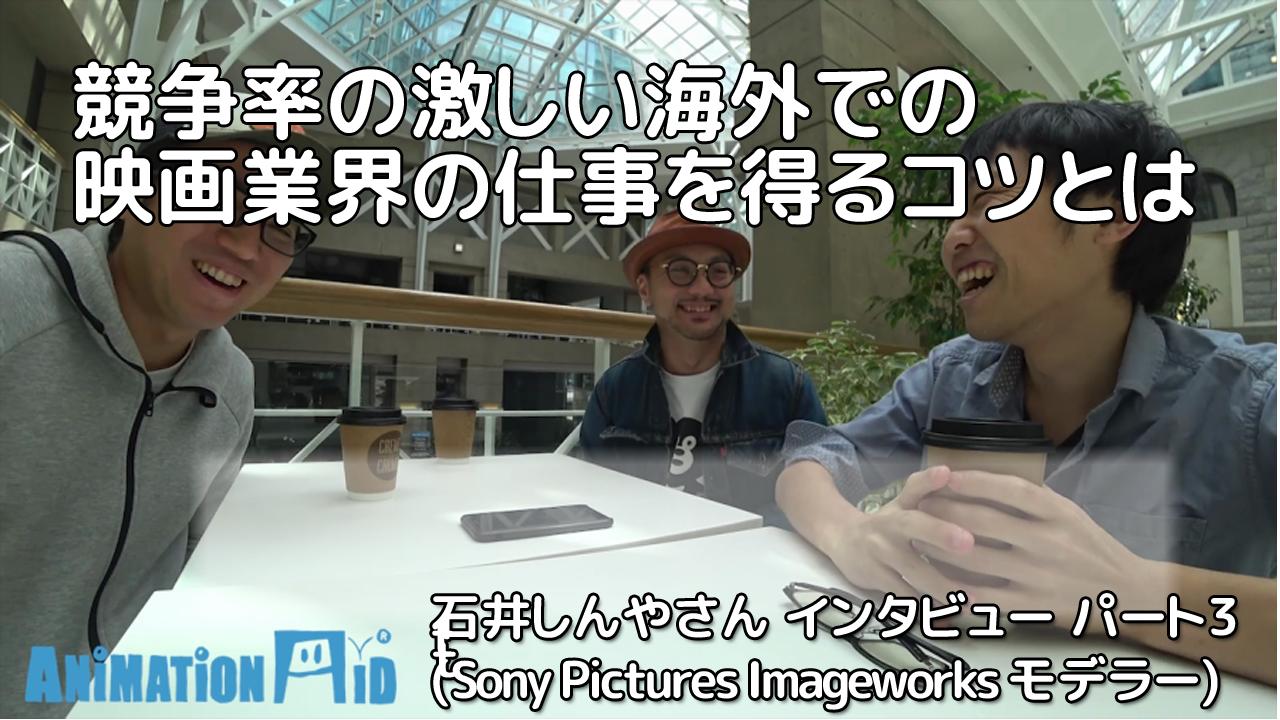 石井しんやさん(Sony Pictures Imageworks モデラー) インタビュー動画 パート3